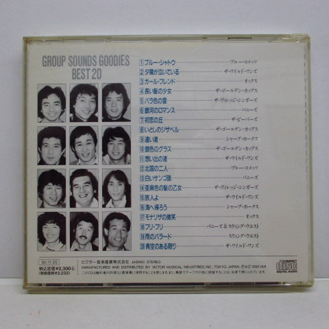 V.A. - Group Sounds Goodies Best 20 (Japan CD/ビクター)