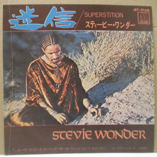 "STEVIE WONDER - Superstition (迷信) (Japan Orig.7"")"