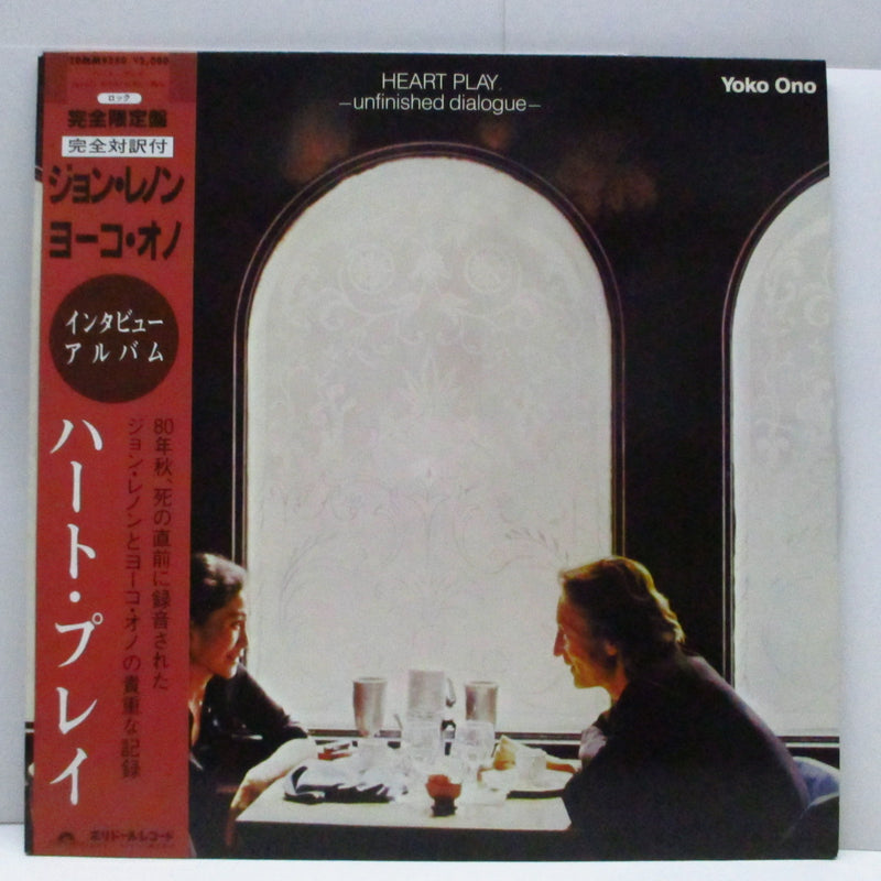JOHN LENNON / YOKO ONO (ジョン・レノン / オノ・ヨーコ)  - Heart Play - Unfinished Dialogue (Japan Orig.LP)