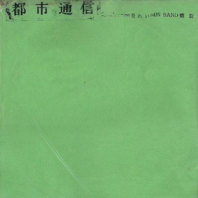 V.A. - 都市通信 (Japan Reissue CD+12頁Booklet/New)