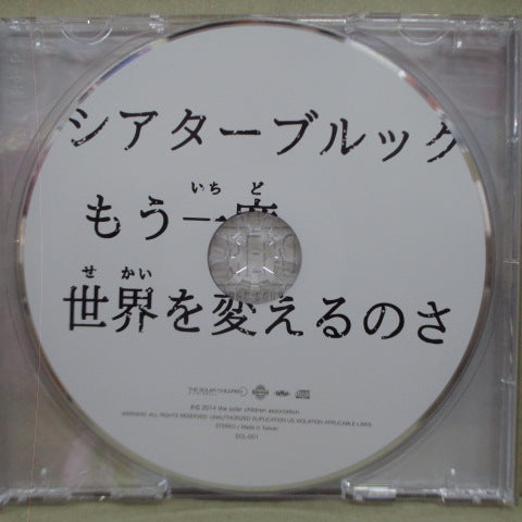 THEATER BROOK-Changing the world again (Japan Orig.CD-Sigle)