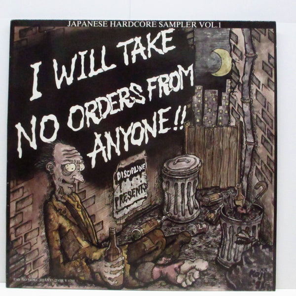 V.A. - I Will Take No Orders From Anyone!! (UK Orig.LP)