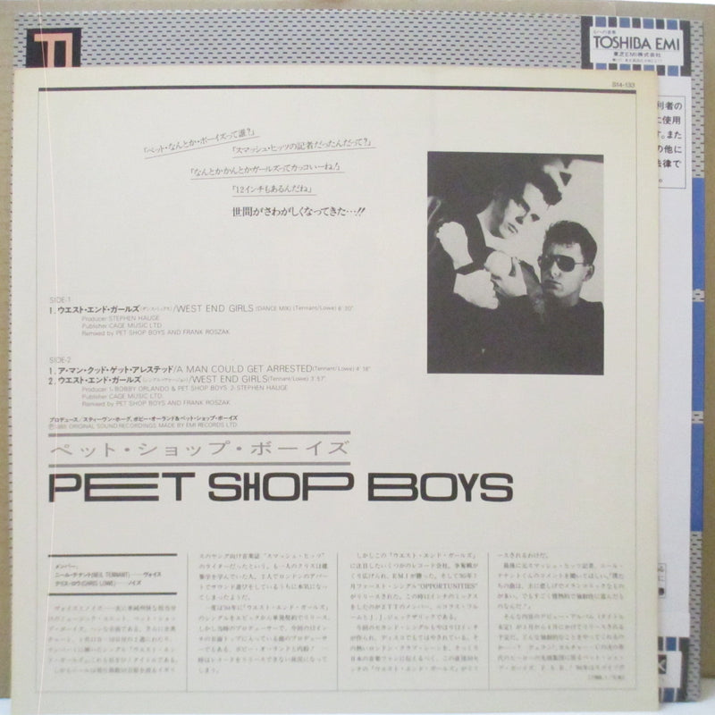 "PET SHOP BOYS - West End Girls - Dance Mix (Japan Orig.12"")"