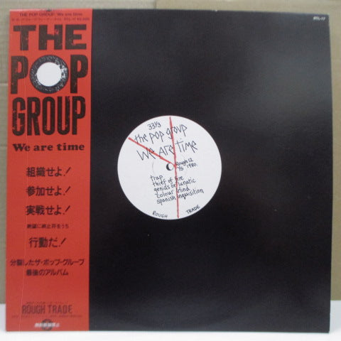 POP GROUP, THE - We Are Time (Japan Orig.LP)