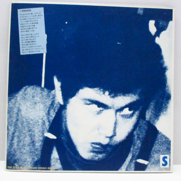 "STAR CLUB, THE (ザ・スター・クラブ)  - Club Take One (Japan Orig.7"")"