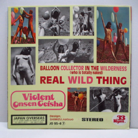 "暴力温泉芸者 - Balloon Collector In The Wilderness - Who Is Totally Naked (Japan Orig.7"")"