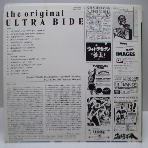 (ORIGINAL) ULTRA BIDE - S.T. (Ltd.LP)