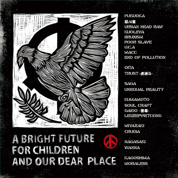 V.A. - A Bright Future For Children And Our Dear Place (CD/New)