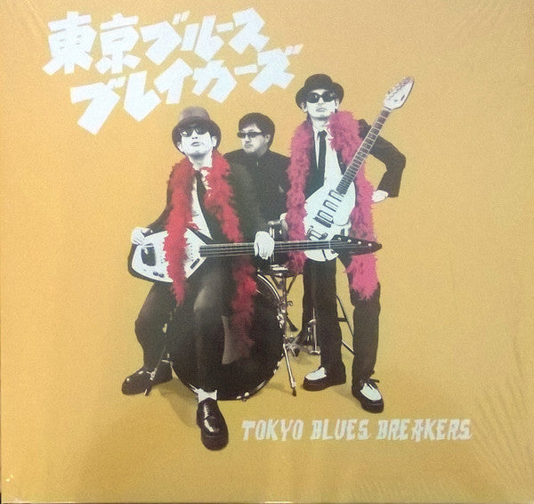 TOKYO BLUES BREAKERS (東京ブルースブレイカーズ)  - Tokyo Blues Breakers (German Ltd.LP/New)