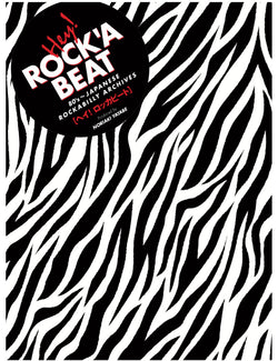 『Hey! ROCK'A BEAT』- 谷田部憲昭(MAGIC) 監修書籍