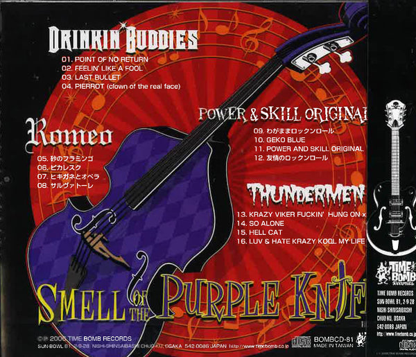 V.A. - SMELL OF THE PURPLE KNIFE (CD)