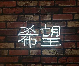 "NEW HOPE ""希望"" Home Decoration Beer Bar Neon Light Sign 13"" x 7"" x 3"" (100-240v) Free Shipping Worldwide"