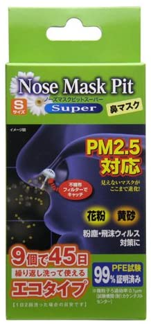 Nose mask S size a set of 9