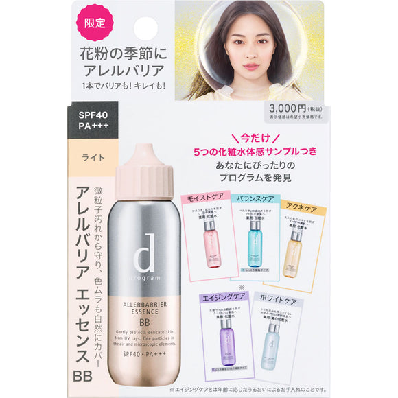 Shiseido International D Program Aller Barrier Essence Bb Light Lotion Experience Set 40Ml