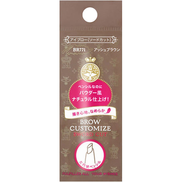 Shiseido Majolica Mallorca Blow Customize (Sword Cut) N Ash Brown 0.29G
