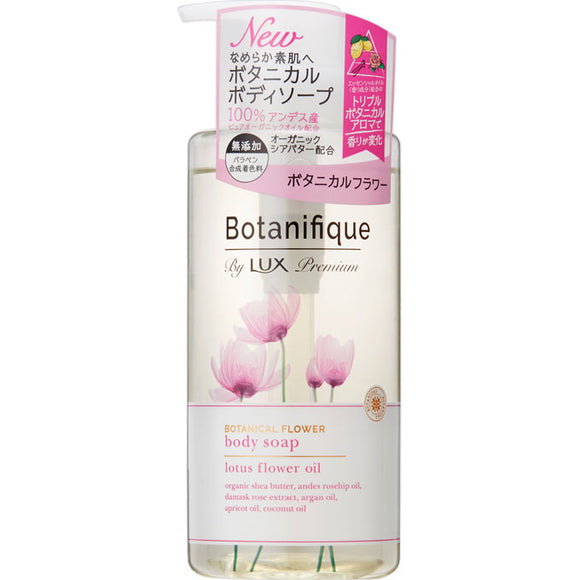 Unilever Japan Lux Premium Botanical Flower Botanical Flower Body Soap Pump 490G