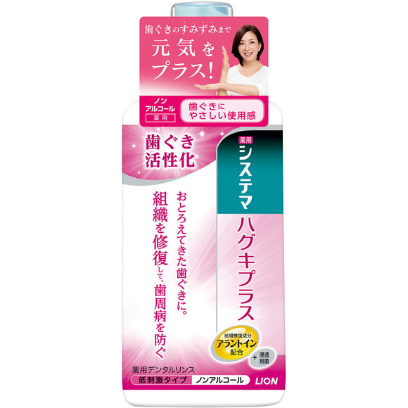 Lion Systema Haguki Plus Dental Rinse 450Ml
