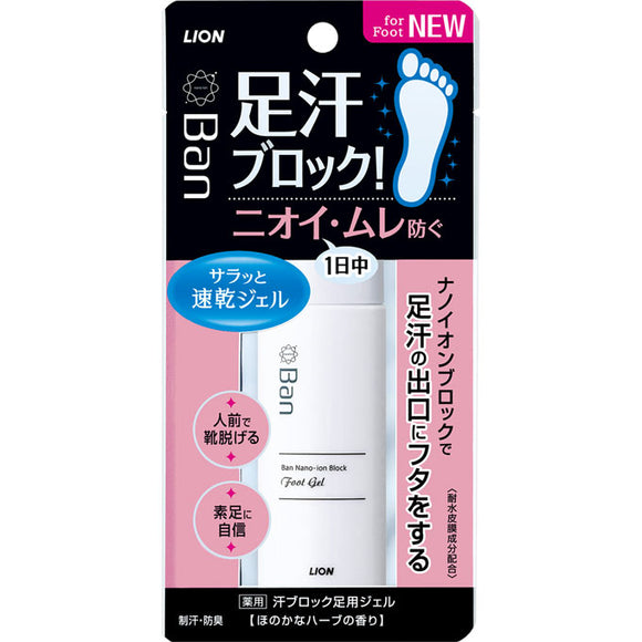 Lion Ban Sweat Block Foot Gel 40Ml