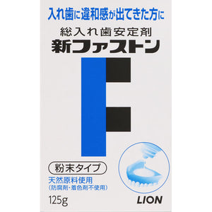 Lion New Faston 125G