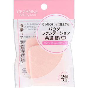 Cezanne Cosmetic Powder Foundation Common Replacement Puff
