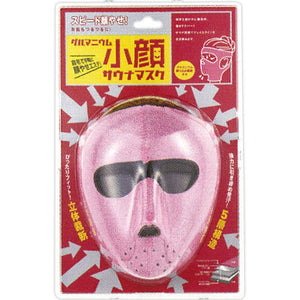 Cogit Germanium Small Face Sauna Mask