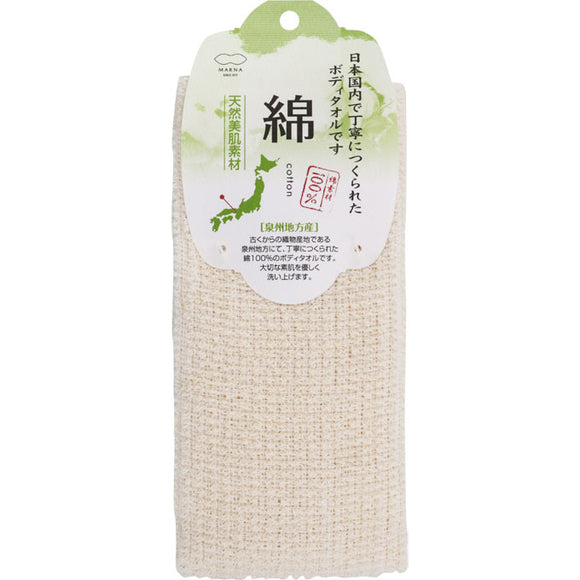 Manna Cotton Towel
