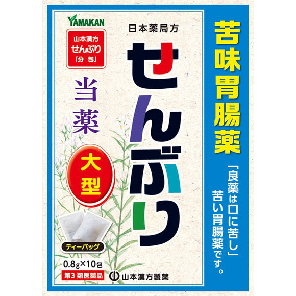 Yamamoto Kampo , Large (N) 0.8×10 packages