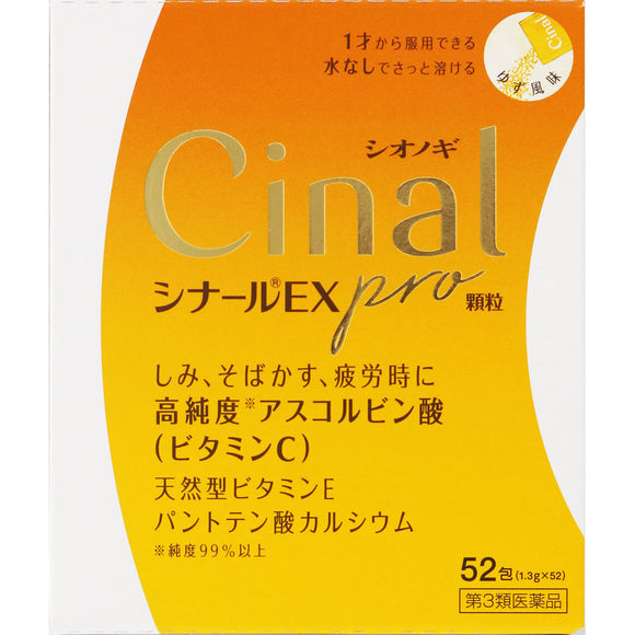 Shionogi Healthcare Cinard EX pro Granules 52 Packets