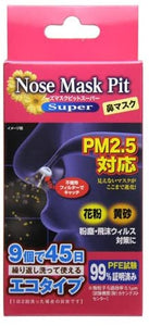 Nose mask F size a set of 9