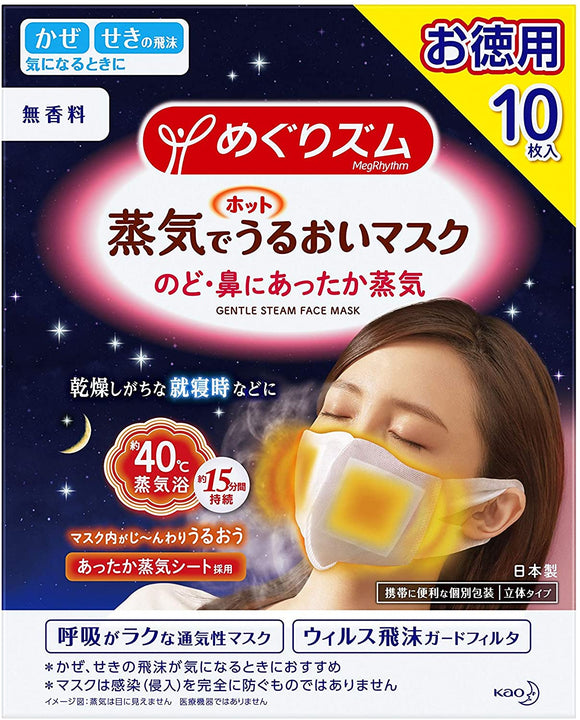 Hot moisturizing mask unscented 10 pieces
