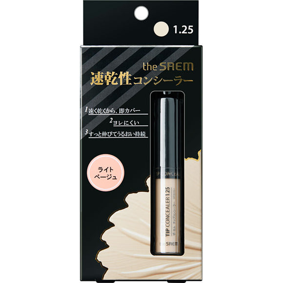 International Cosmetics The Sem Cp Chip Concealer 1.25 6.5G