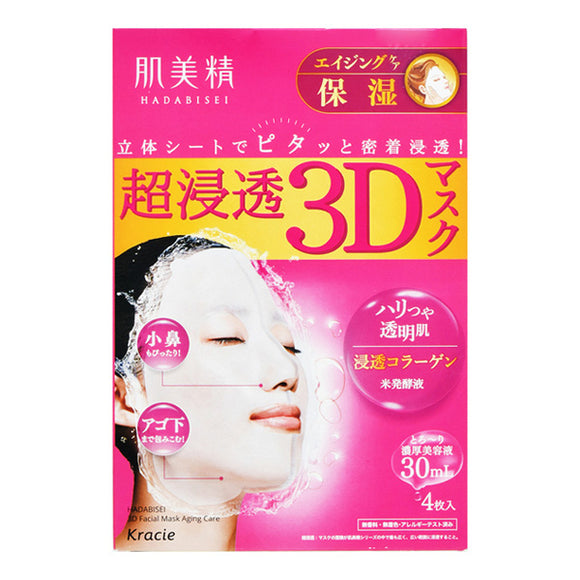Hadabisei Moisture Penetration 3D Mask, Aging Care Moisturizing, 4-Pack
