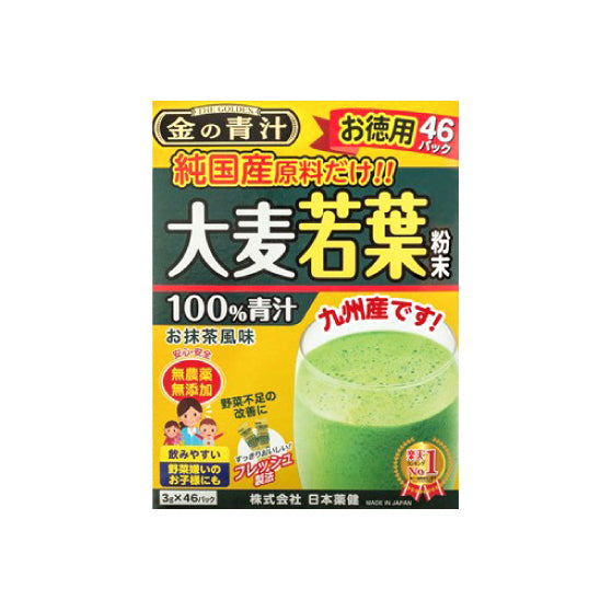 100% Pure Japanese Barley Grass Powder 3G X 46 Packets