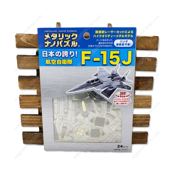 Metallic Nano Puzzle, Japan Air Self-Defense Force
