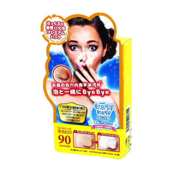 Pukku Puku Baking Soda & Bubble Premium Pack