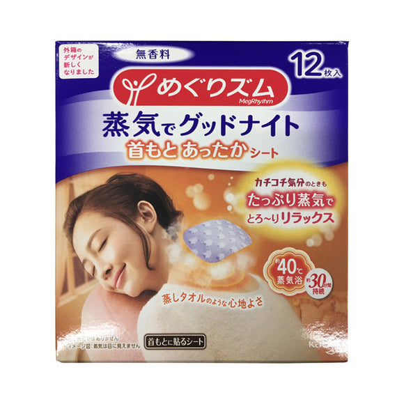 Megrhythm Goodnight w/steam neck relax