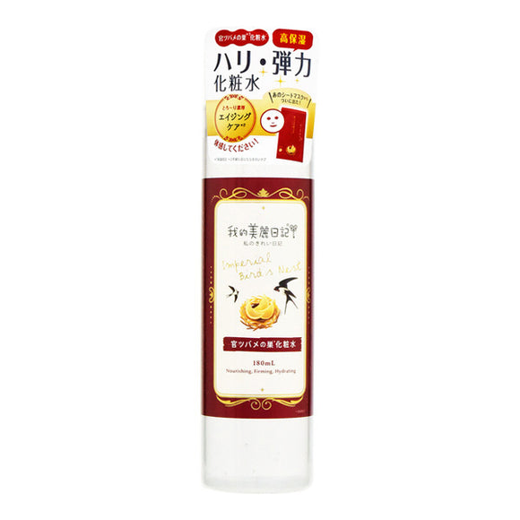 My Beauty Diary Imperial Bird'S Nest Lotion