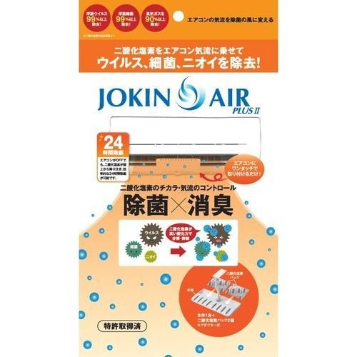 Jokin Air Plus Air conditioner virus guard