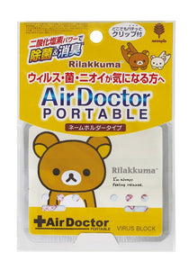 Air Doctor portable rilakkuma virus protection for kids