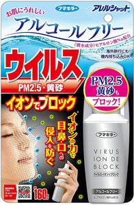 Virus Ion de block allergy pm2.5 spray