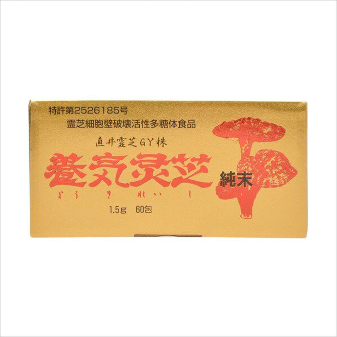 【Gifts for Japan's emperor】Ganoderma Lucidum pure powder (100%) Organically cultivated in Japan
