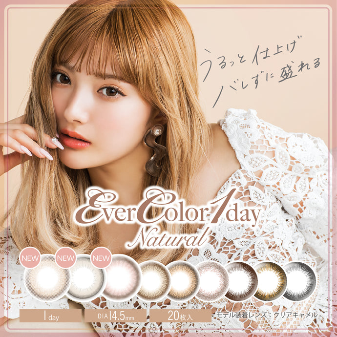 Ever Color 1DAY Natural (10 LENSES/BOX) 2 BOX SET