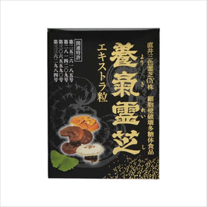 【Gifts for Japan's emperor】Ganoderma Lucidum Extra Grain (Organically cultivated in Japan)