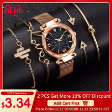 Load image into Gallery viewer, 5pcs Set Luxury Women Watches Magnetic Starry Sky Female Clock Quartz Wristwatch Fashion Ladies Wrist Watch relogio feminino