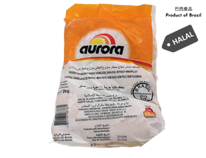 Brazilian Aurora Boneless Chicken Breast Halal (2kg)