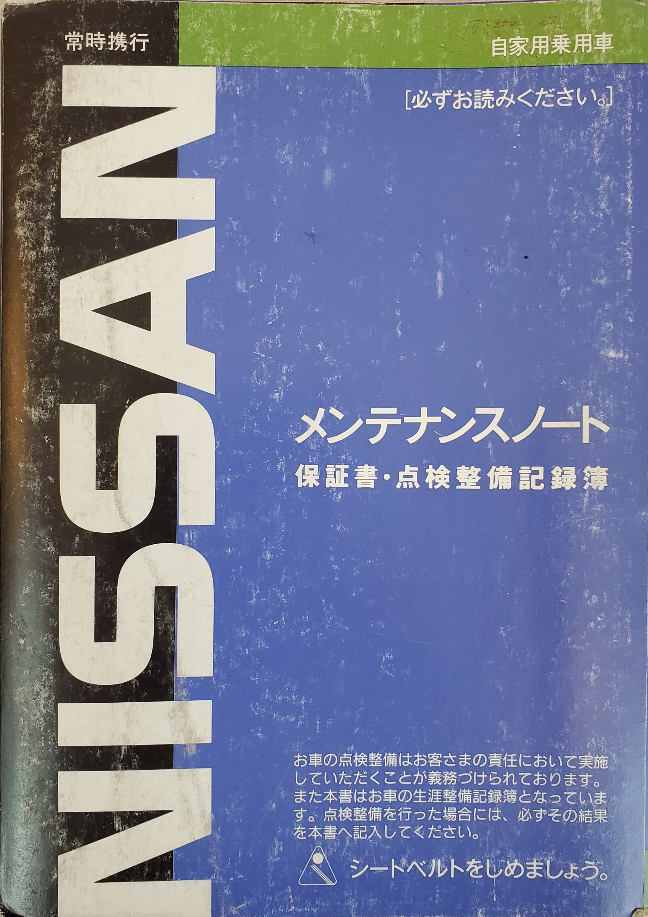 Nissan 180sx warranty book