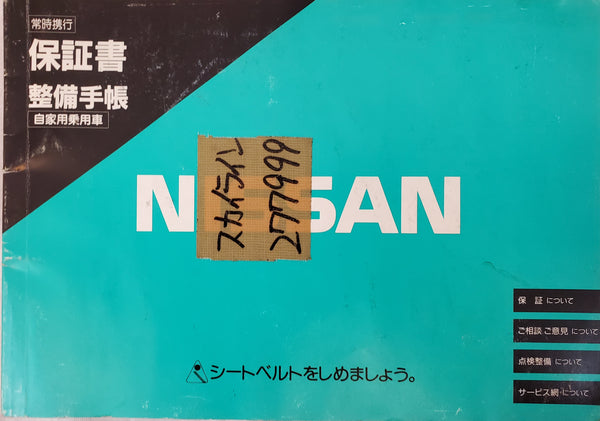 Nissan R32 Skyline warranty book