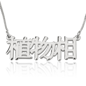 Chinese Name Necklace