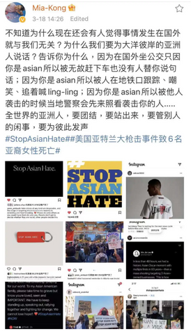 Mia Kong #stopasianhate asian women lucy liu oversexualised objects aapi asian racism me so horny racism coined by asian women in america
