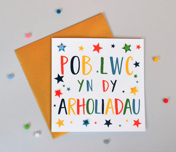Welsh Exam Good Luck Card, Stars, Pompom Embellished